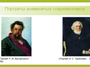 Портреты знаменитых современников «Портрет П. М. Мусоргского», 1881 «Портрет