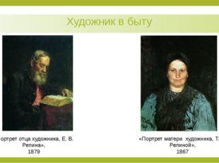 Художник в быту «Портрет отца художника, Е. В. Репина», 1879 «Портрет матери
