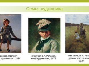 Семья художника «Стрекоза. Портрет дочери художника», 1884 «На меже. В. А. Ре