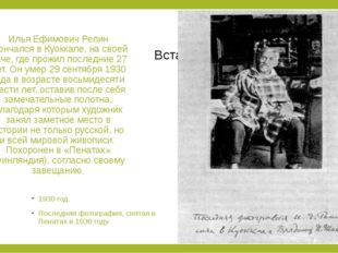 Илья Ефимович Репин скончался в Куоккале, на своей даче, где прожил последние