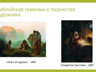 Библейская тематика в творчестве художника «Иов и его друзья», 1869 «Рождеств