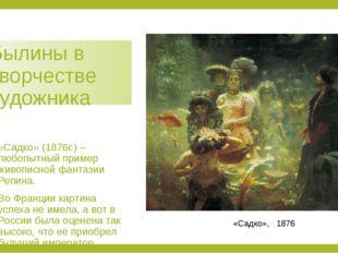 Былины в творчестве художника «Садко» (1876г.) – любопытный пример живописной