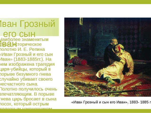 Иван Грозный и его сын Иван Наиболее знаменитым стало историческое полотно И....