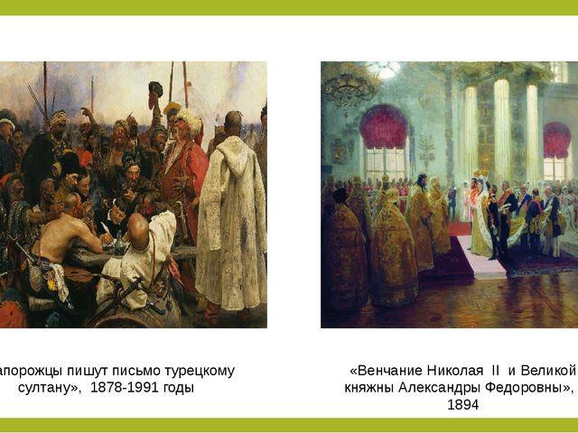 «Запорожцы пишут письмо турецкому султану», 1878-1991 годы «Венчание Николая...