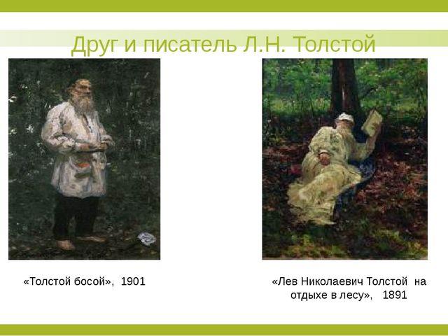 Друг и писатель Л.Н. Толстой «Толстой босой», 1901 «Лев Николаевич Толстой на...
