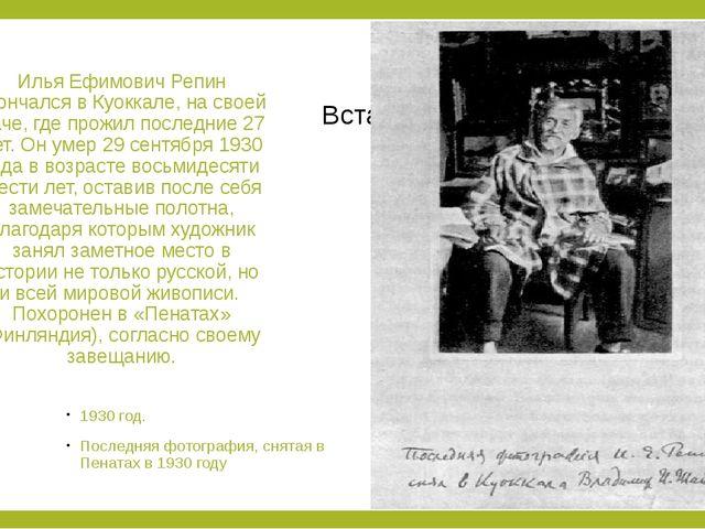 Илья Ефимович Репин скончался в Куоккале, на своей даче, где прожил последние...
