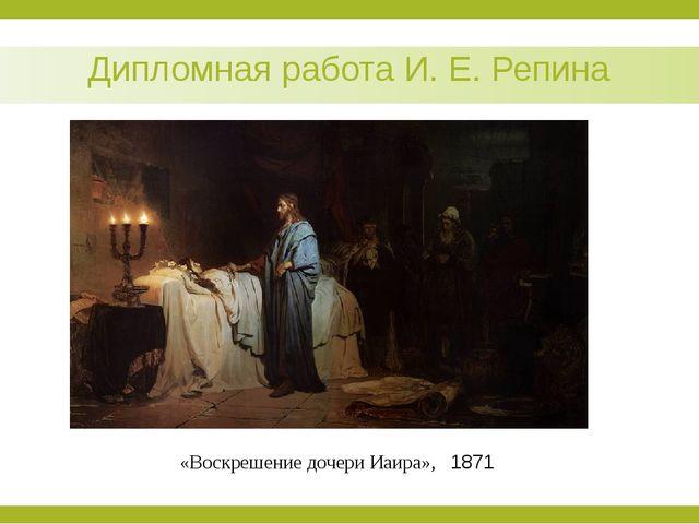 Дипломная работа И. Е. Репина «Воскрешение дочери Иаира», 1871