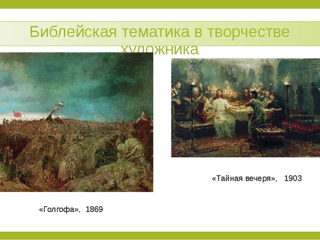 Библейская тематика в творчестве художника «Тайная вечеря», 1903 «Голгофа», 1...