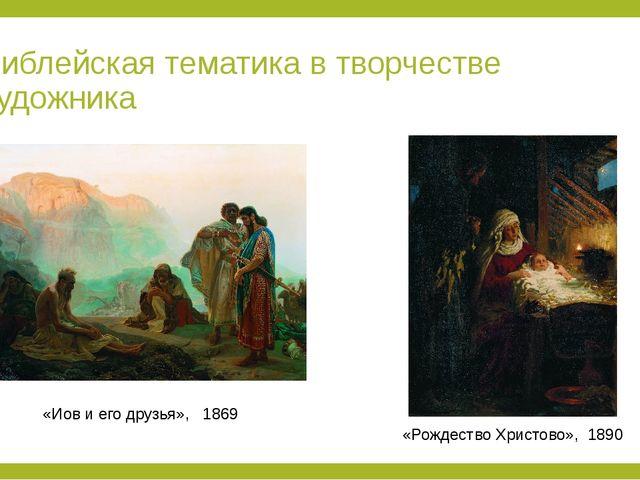 Библейская тематика в творчестве художника «Иов и его друзья», 1869 «Рождеств...