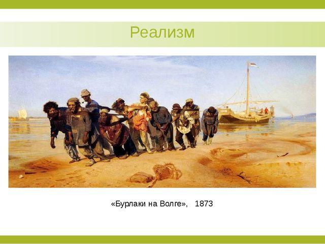 Реализм «Бурлаки на Волге», 1873
