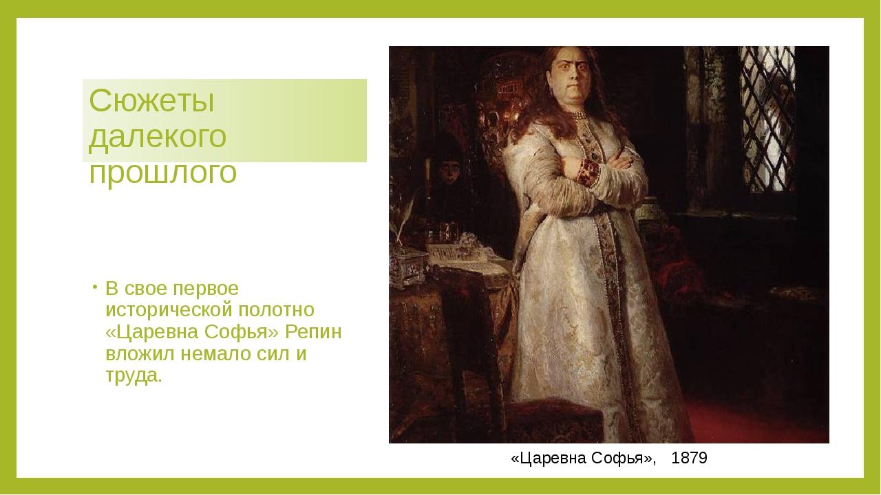 Сюжеты далекого прошлого В свое первое исторической полотно «Царевна Софья» Р...