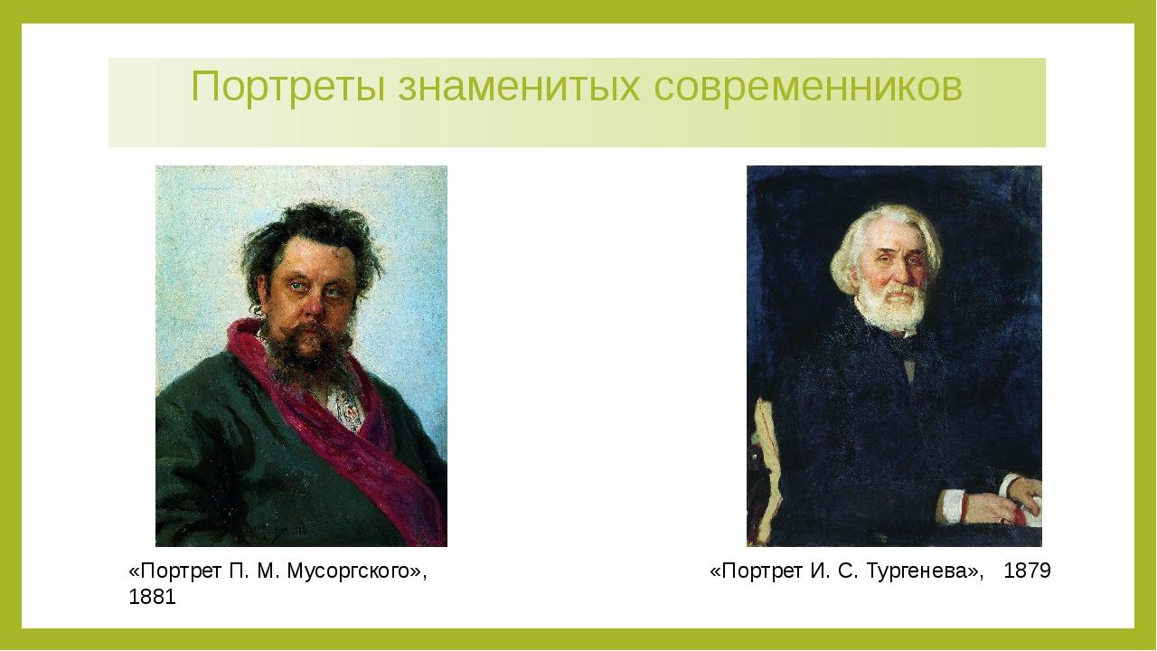 Портреты знаменитых современников «Портрет П. М. Мусоргского», 1881 «Портрет...