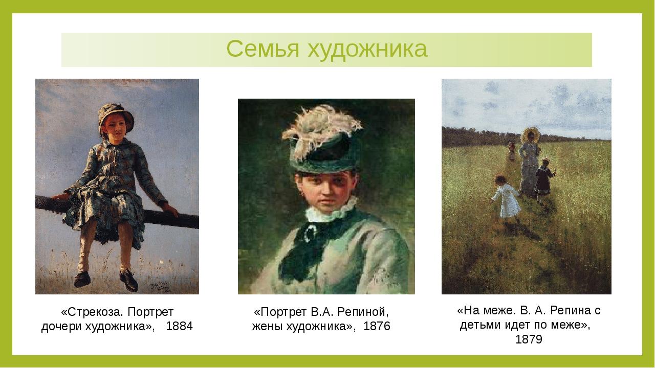 Семья художника «Стрекоза. Портрет дочери художника», 1884 «На меже. В. А. Ре...