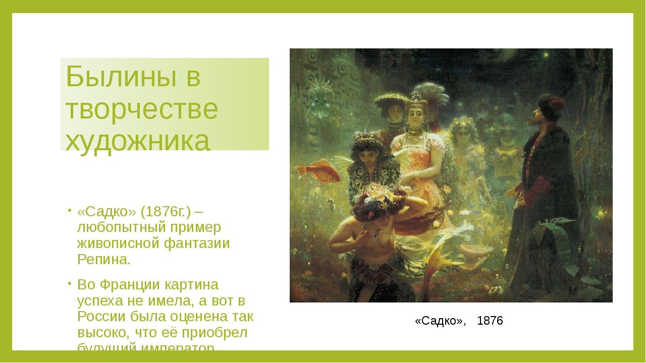 Былины в творчестве художника «Садко» (1876г.) – любопытный пример живописной...