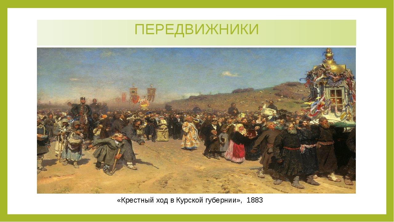ПЕРЕДВИЖНИКИ «Крестный ход в Курской губернии», 1883