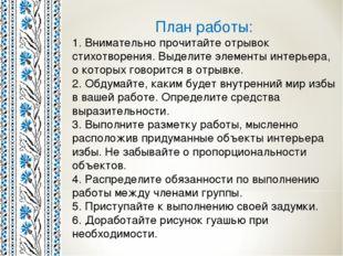 План работы: 1. Внимательно прочитайте отрывок стихотворения. Выделите элемен