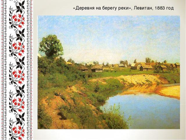 «Деревня на берегу реки», Левитан, 1883 год