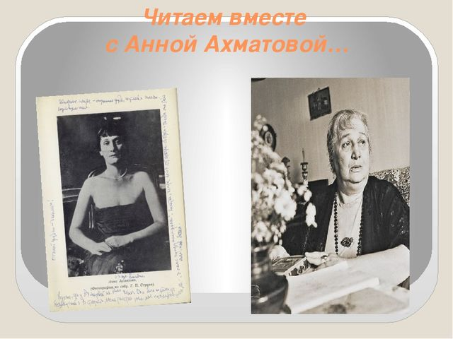 Читаем вместе с Анной Ахматовой…