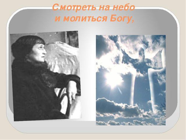 Смотреть на небо и молиться Богу,