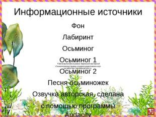 Информационные источники Фон Лабиринт Осьминог Осьминог 1 Осьминог 2 Песня ос