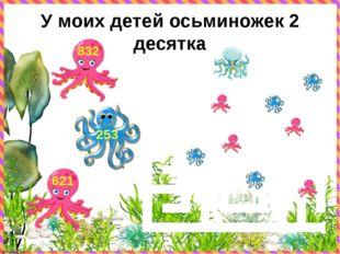 У моих детей осьминожек 2 десятка 621 253 832 © FokinaLida