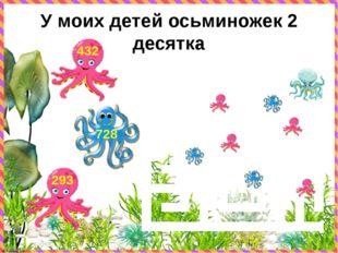 У моих детей осьминожек 2 десятка 293 728 432 © FokinaLida