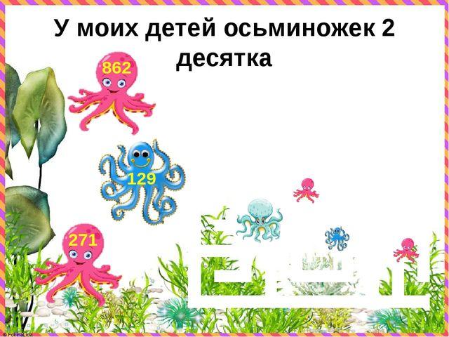 У моих детей осьминожек 2 десятка 271 129 862 © FokinaLida