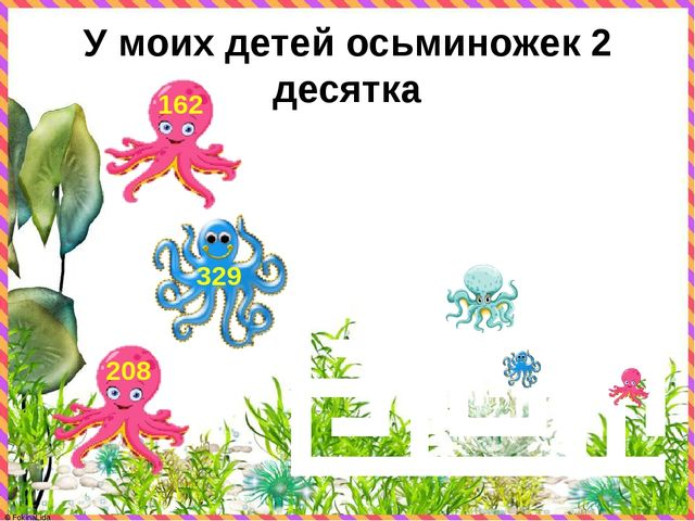 У моих детей осьминожек 2 десятка 208 329 162 © FokinaLida