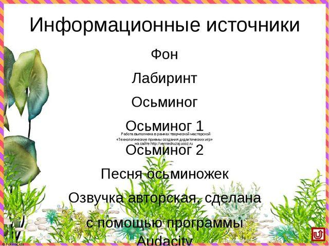 Информационные источники Фон Лабиринт Осьминог Осьминог 1 Осьминог 2 Песня ос...