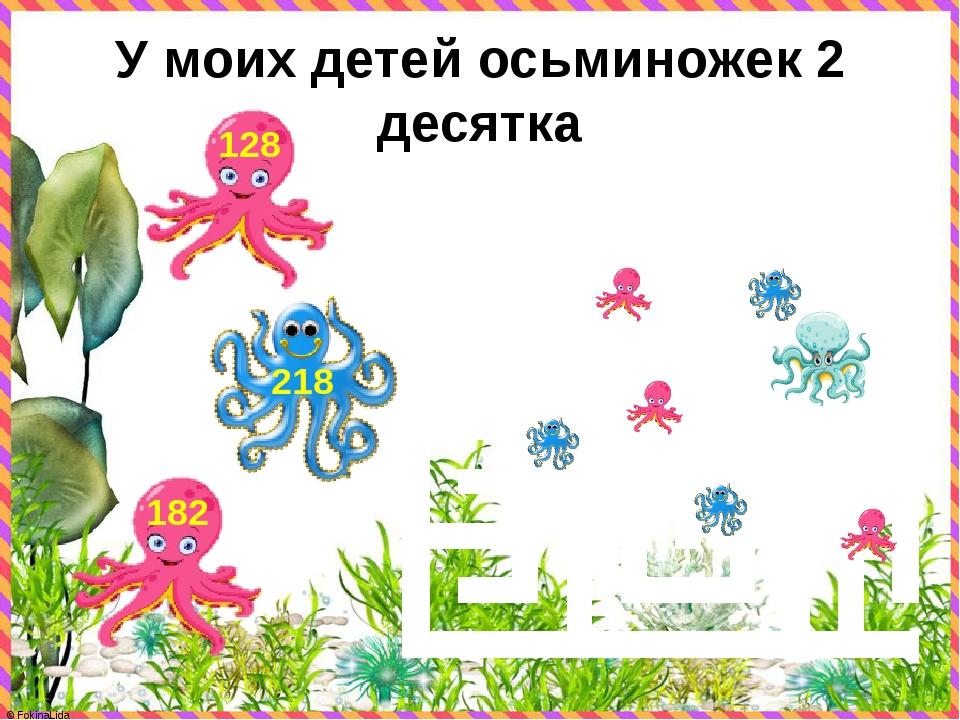 У моих детей осьминожек 2 десятка 182 218 128 © FokinaLida
