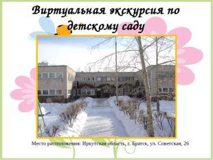Виртуальная экскурсия по детскому саду Место расположения: Иркутская область,