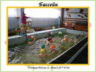 Бассейн Площадь 83,6 кв. м., чаша 3,35 * 9,15м