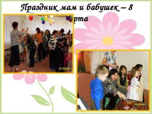 Праздник мам и бабушек – 8 марта