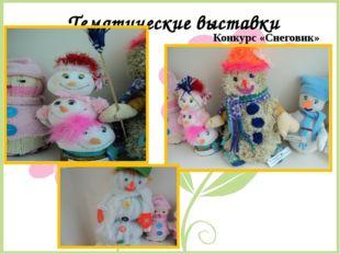 Тематические выставки Конкурс «Снеговик»