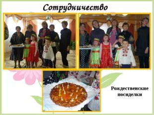Сотрудничество Рождественские посиделки