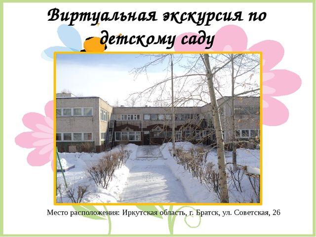 Виртуальная экскурсия по детскому саду Место расположения: Иркутская область,...