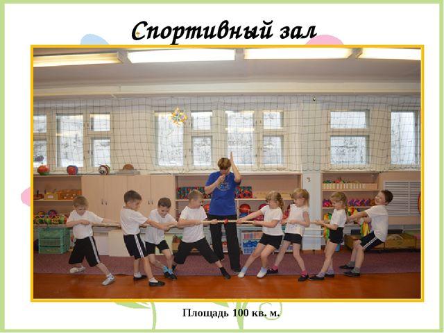 Спортивный зал Площадь 100 кв. м.