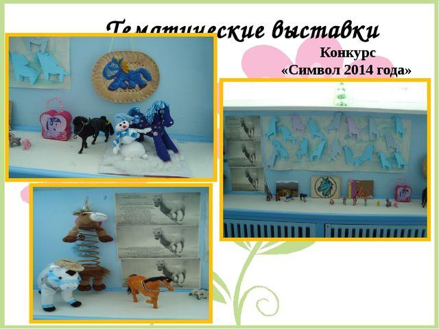 Тематические выставки Конкурс «Символ 2014 года»