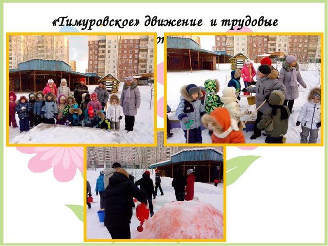«Тимуровское» движение и трудовые субботники