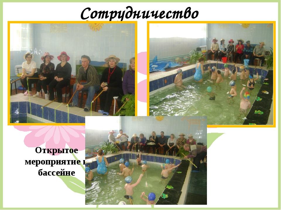 Сотрудничество Открытое мероприятие в бассейне