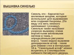 Синель это - бархатистых шелковые шнурки, которые используют для вышивания и