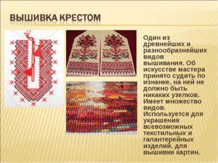 Один из древнейших и разнообразнейших видов вышивания.Об искусстве мастера