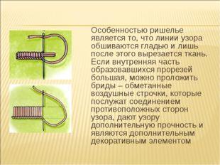 Особенностью ришелье является то, что линии узора обшиваются гладью и лишь п