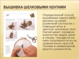 Определенный способ вышивания какого-либо рисунка на канве различной плотнос