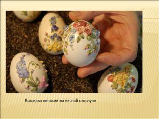 Вышивка лентами на яичной скорлупе