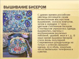 С давних времен российские умелицы восхищали своим великолепным мастерством
