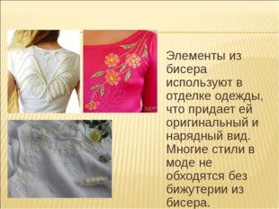 Элементы из бисера используют в отделке одежды, что придает ей оригинальный