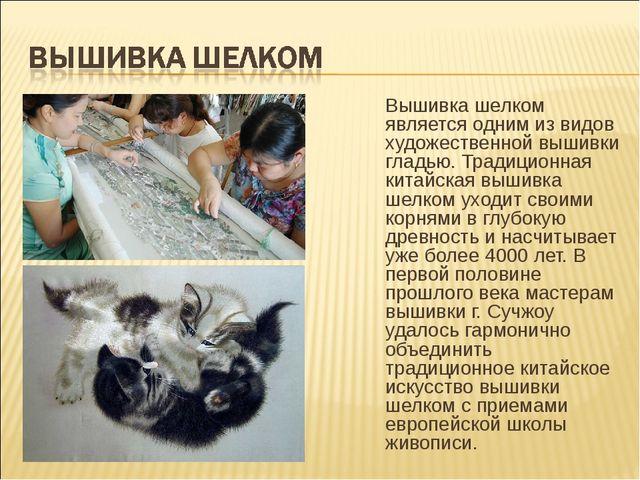 Вышивка шелком является одним из видов художественной вышивки гладью. Традиц...