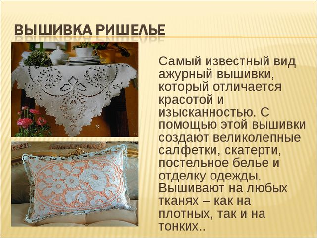 Самый известный вид ажурный вышивки, который отличается красотой и изысканно...