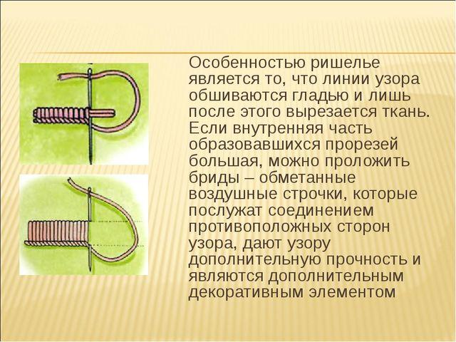 Особенностью ришелье является то, что линии узора обшиваются гладью и лишь п...